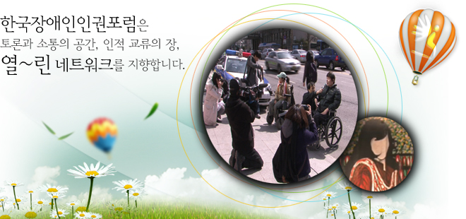 한국장애인인권포럼은 토론과 소통의 공간, 인적 교류의 장, 열린 네트워크를 지향합니다