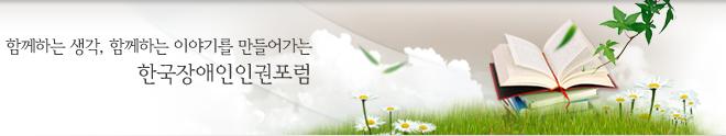 함께하는생각 함께하는이야기를 만들어가는 한국장애인인권포럼